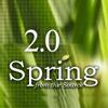 Spring 2.0: 最新情報と Spring 2.0 が重要な理由