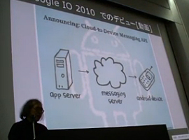 "丸山不二夫氏が語る― Android ""Cloud to Device Messaging Framework"" 概要"