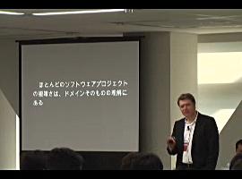【QCon Tokyo 2011】基調講演 Eric Evans氏