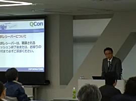 【QCon Tokyo 2011】クラウドセッション 山下 克司 氏