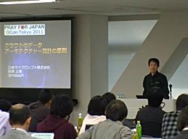 【QCon Tokyo 2011】クラウドセッション 萩原 正義 氏