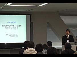 【QCon Tokyo 2011】Design&Patterns セッション 井庭 崇 氏