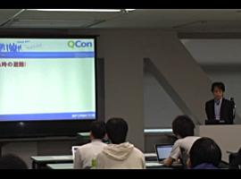 【QCon Tokyo 2011】技術セッション 杉 達也 氏