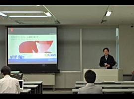 【QCon Tokyo 2011】技術セッション 太田 禎一 氏