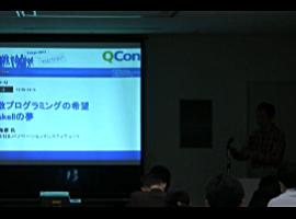 関数プログラミングの希望 Haskellの夢 :  山本 和彦 氏
