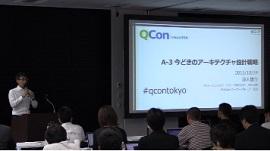【QCon Tokyo 2016】今どきのアーキテクチャ設計戦略:鈴木 雄介 氏